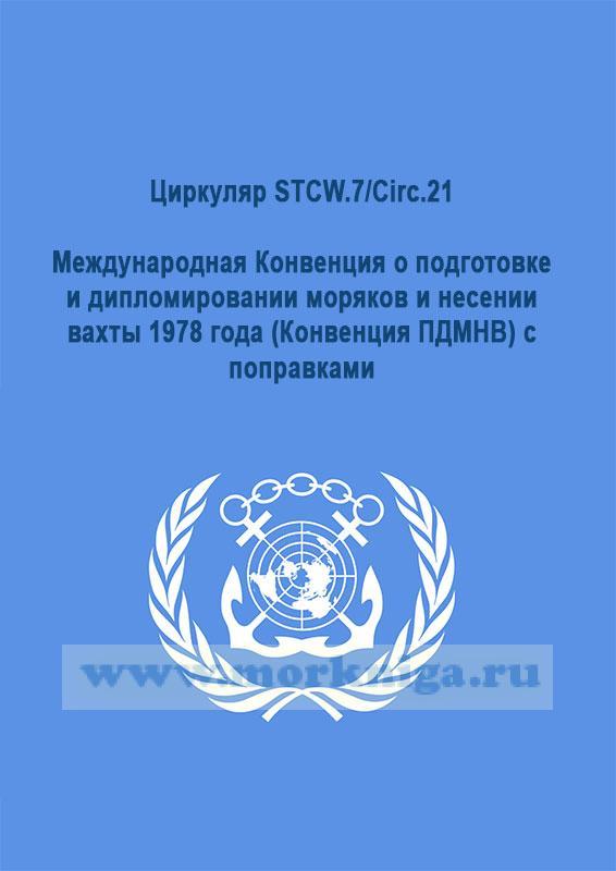 Циркуляр STCW.7/Circ.21 Международная Конвенция о подготовке и дипломировании моряков и несении вахты 1978 года (Конвенция ПДМНВ) с поправками