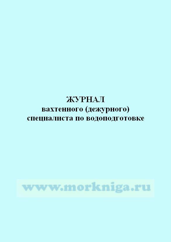 Журнал вахтенного (дежурного) специалиста по водоподготовке