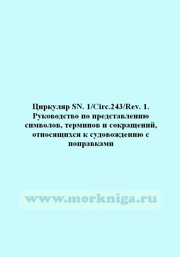 Циркуляр SN.1/Circ.243/Rev.1. Руководство по представлению символов, терминов и сокращений, относящихся к судовождению с поправками