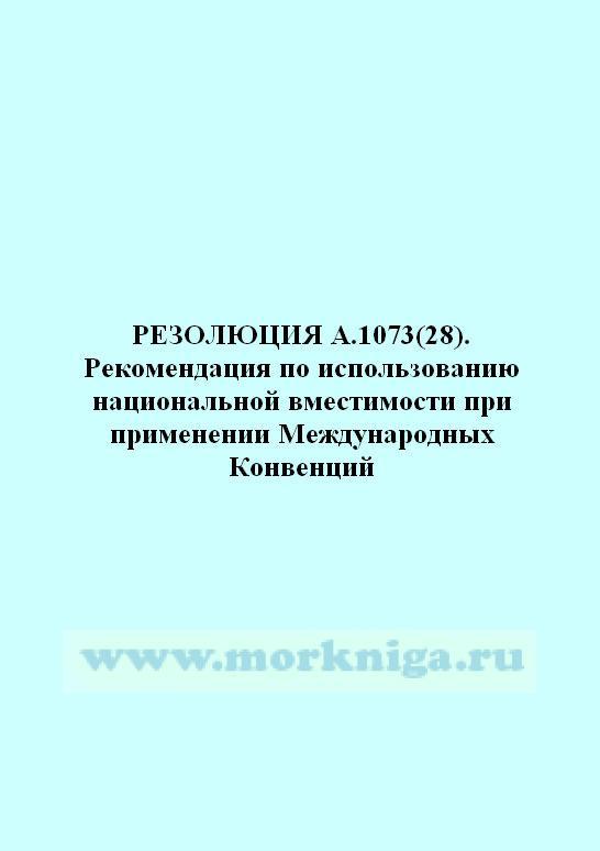 Резолюция А.1073(28) Рекомендация по использованию национальной вместимости при применении Международных Конвенций