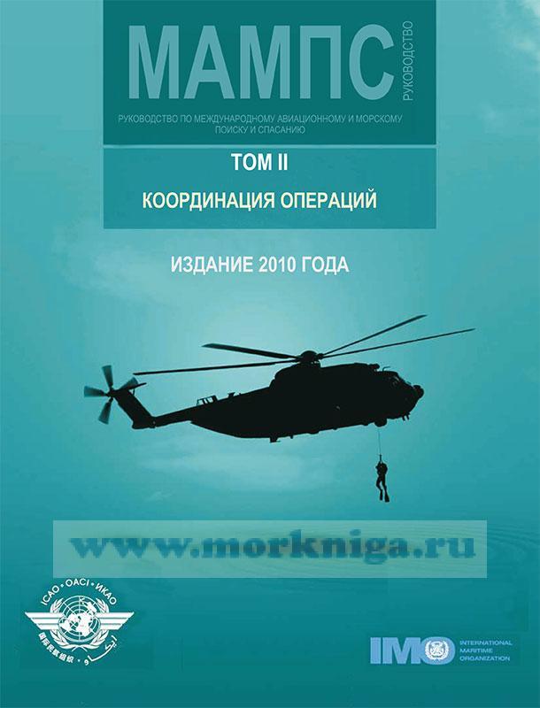 Руководство по международному авиационному и морскому поиску и спасанию. МАМПС. Том 2