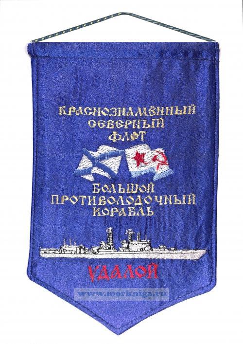 Вымпел Большой противолодочный корабль Удалой