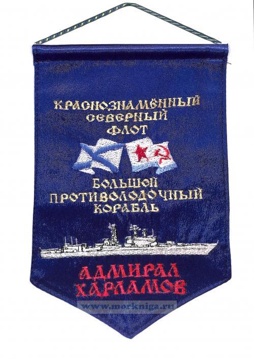Вымпел Большой противолодочный корабль Адмирал Харламов