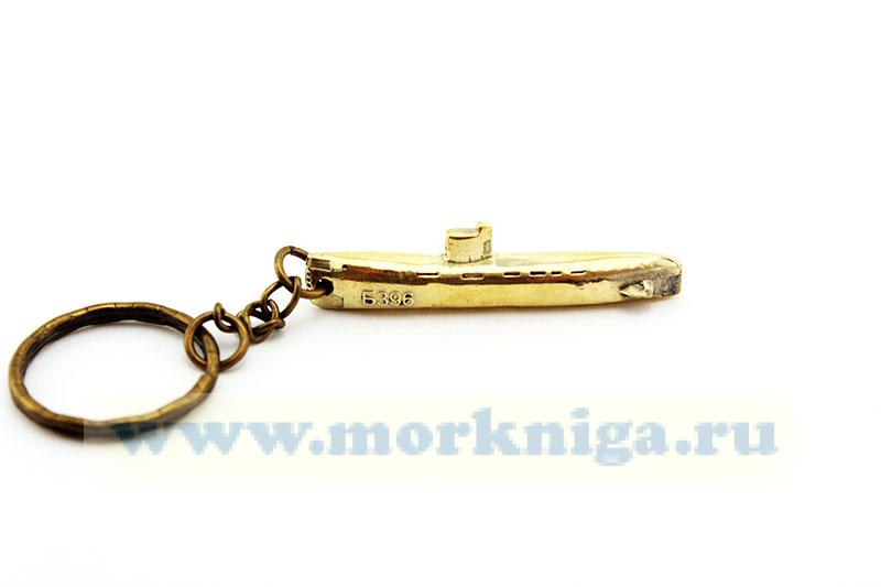 Брелок для ключей  Подводная лодка Б-396