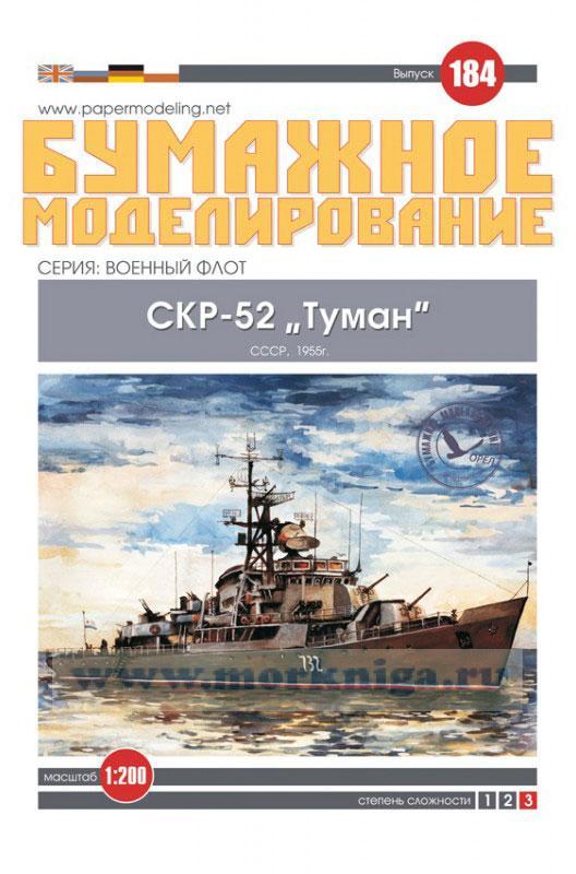 Сторожевой корабль СКР-52