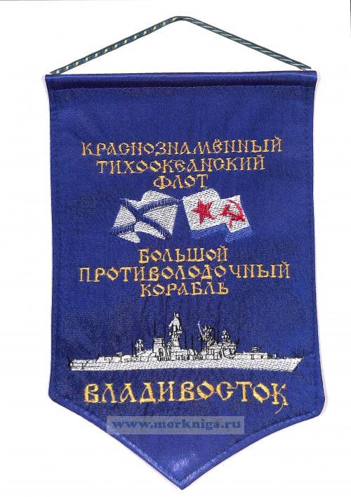 Вымпел Большой противолодочный корабль Владивосток