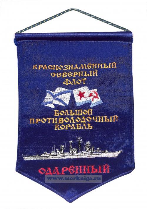 Вымпел Большой противолодочный корабль Одаренный