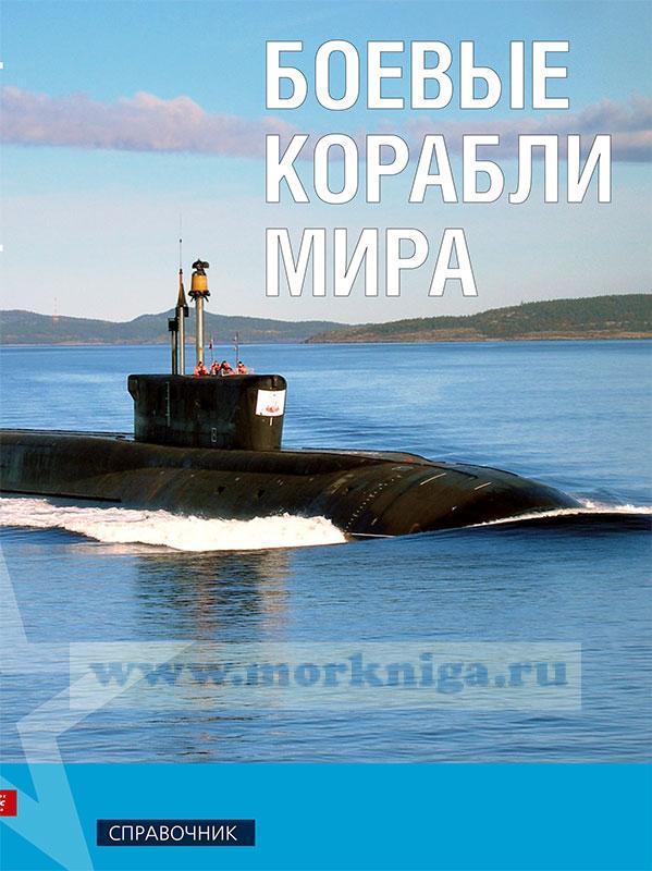 Боевые корабли мира. Справочник
