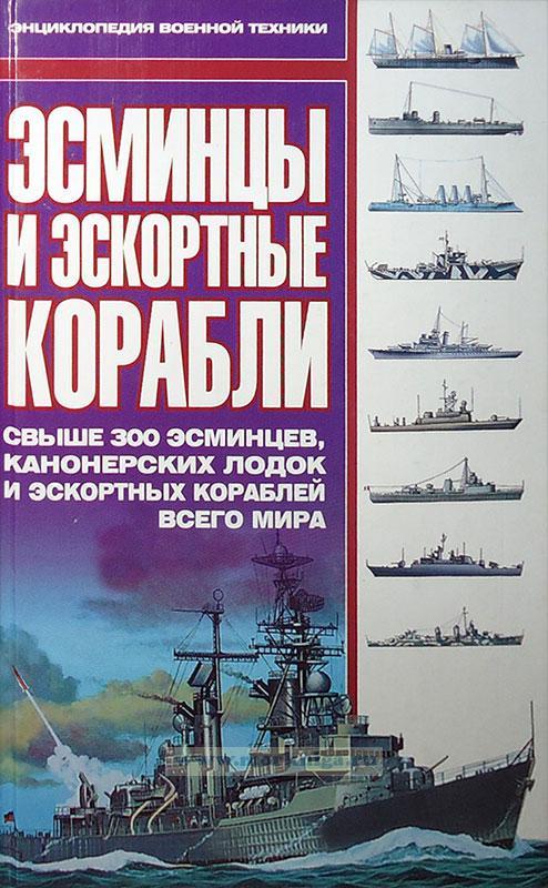 Эсминцы и эскортные корабли: Свыше 300 эсминцев, Э85 канонерских лодок и эскортных кораблей всего мира