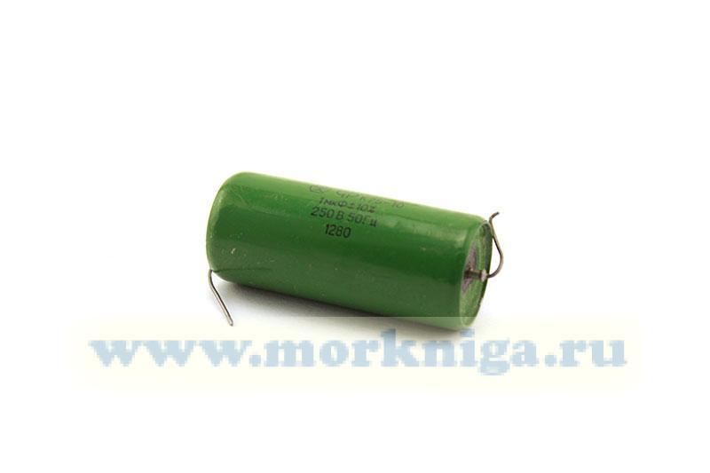 Конденсатор К75-10 250В 50 Гц1 мкФ 10%