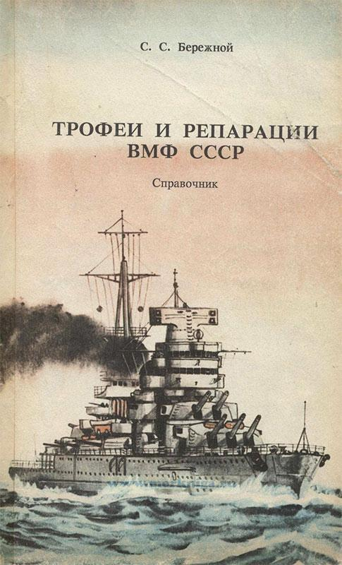 Трофеи и репарации ВМФ СССР