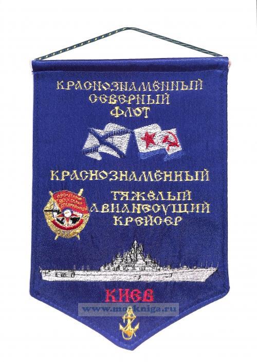 Вымпел Тяжелый авианесущий крейсер Киев