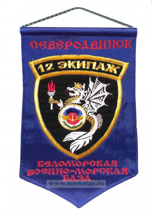 Вымпел Беломорская военно-морская база. Северодвинск