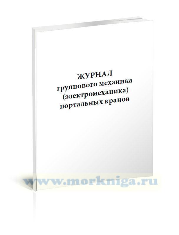 Журнал группового механика (электромеханика) портальных кранов