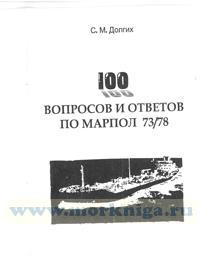 100 вопросов и ответов по МАРПОЛ 73/78