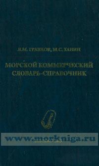 Морской коммерческий словарь-справочник