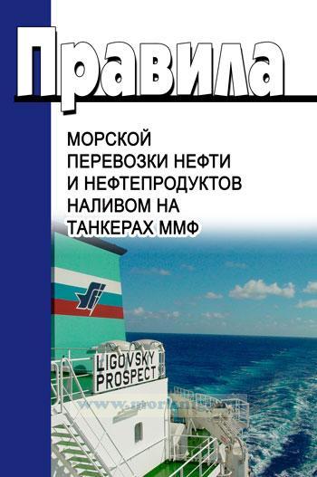 Правила морской перевозки нефти и нефтепродуктов наливом на танкерах ММФ. РД 31.11.81.36-81 2018 год. Последняя редакция