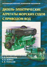 Дизель-электрические агрегаты морских судов с приводом ВОД