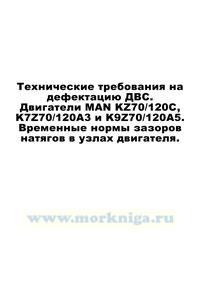 Технические требования на дефектацию ДВС. Двигатели MAN KZ 70/120C, K7Z 70/120A3 и K9Z 70/120A5. Временные нормы зазоров натягов в узлах двигателя