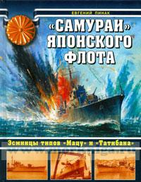 Самураи японского флота. Эсминцы типов