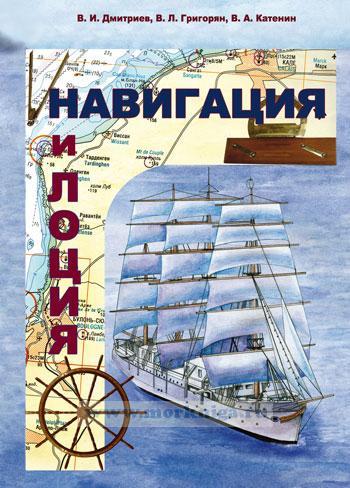 Навигация и лоция. Учебник для вузов