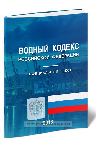 Водный кодекс РФ 2018 год. Последняя редакция