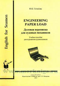 Engineering paper load: Деловая переписка для судовых механиков: учебное пособие