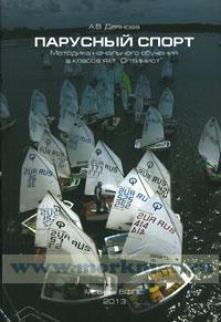 Парусный спорт. Методика начального обучения в классе яхт