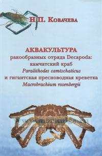 Аквакультура ракообразных отряда Decapoda: камчатский краб Paralithodes camtschaticus и гигантская пресноводная креветка Macrobrachium rosenbergii