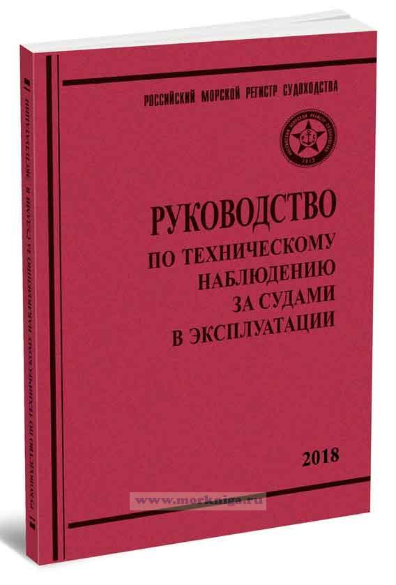 Руководство по техническому наблюдению за судами в эксплуатации, 2018