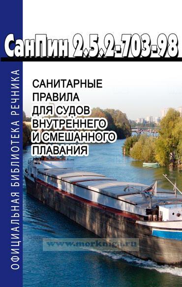 СанПин 2.5.2-703-98 Санитарные правила для судов внутреннего и смешанного плавания 2017 год. Последняя редакция