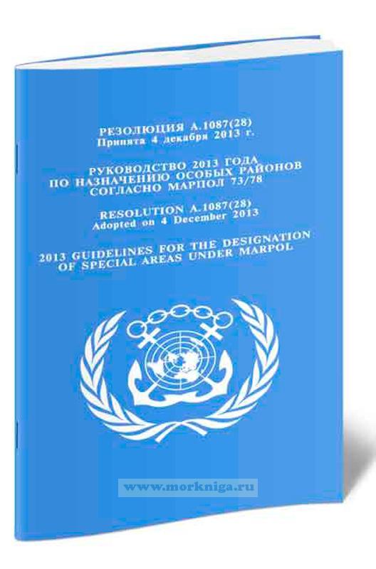 Резолюция А.1087(28) Руководство 2013 года по назначению особых районов согласно МАРПОЛ 73/78