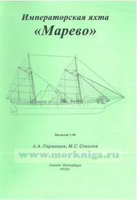 Чертежи кораблей Российского флота. Императорская яхта