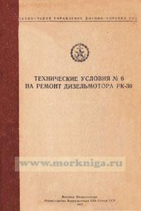 Технические условия №6 на ремонт дизельмотора РК-30