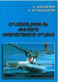 Судоводитель малого скоростного судна. Учебное пособие (издание 2-е , измененное, дополненное)