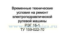 Временные технические условия на ремонт электрогидравлической рулевой машины РЭГ 15-1 ТУ 159-022-70