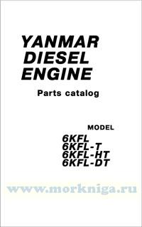 Дизели 6KFL, 6KFL-T, 6KFL-HT, 6KFL-DT. Каталог. Yanmar diesel engine. Parts catalog