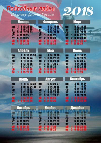 Календарь настенный, перекидной Подводные лодки России  на 2017  год