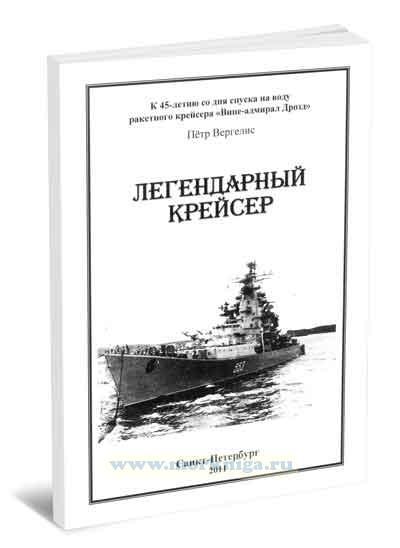 Легендарный крейсер «Вице-адмирал Дрозд»