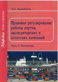 Правовое регулирование работы портов, экспедиторских и агентских компаний. часть 2. экспедиторы