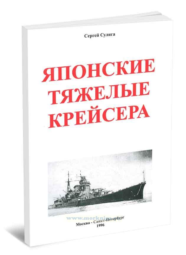 Японские тяжелые крейсера. Том 1. История создания, описание конструкции, предвоенные модернизации
