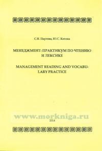 Менеджмент: практикум по чтению и лексике. Management reading and vocabulary practice: учебно-практическое пособие по английскому языку