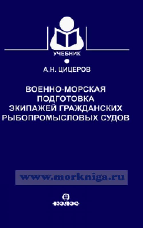Военно-морская подготовка экипажей гражданских рыбопромысловых судов