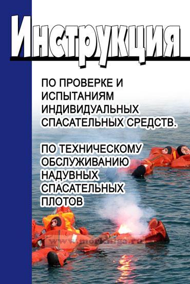 Инструкция по проверке и испытаниям индивидуальных спасательных средств. Инструкция по техническому обслуживанию надувных спасательных плотов
