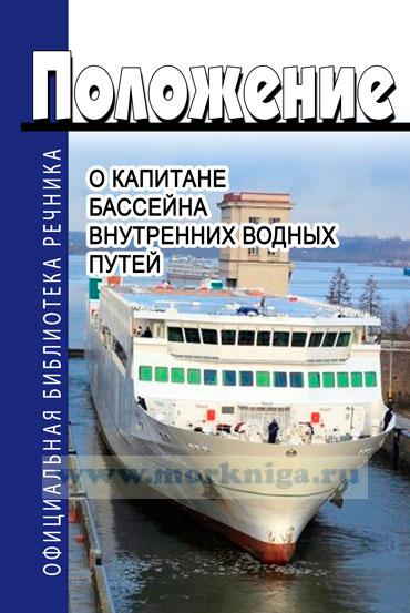 Положение о капитане бассейна внутренних водных путей 2017 год. Последняя редакция