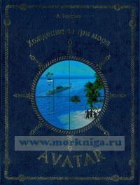 """Хождение за три моря. Лебединая песня крейсерской подводной лодки """"К-43"""" (подарочная)"""