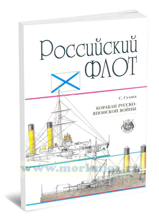 Корабли Русско-японской войны. Российский флот