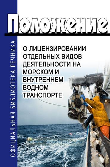 Положение о лицензировании отдельных видов деятельности на морском и внутреннем водном транспорте 2018 год. Последняя редакция