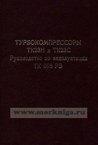 Турбокомпрессоры ТК23Н и ТК23С. Руководство по эксплуатации ТК 008 РЭ