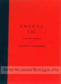 Дизель Г72. Техническое описание и инструкция по эксплуатации. Альбом иллюстраций
